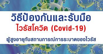 วิธีป้องกันและรับมือไวรัสโควิด19
