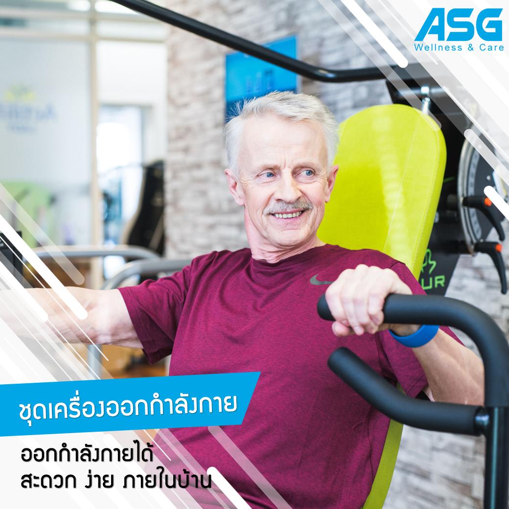ชุดเครื่องออกกำลังกาย ออกกำลังกายได้สะดวก ง่าย ภายในบ้าน