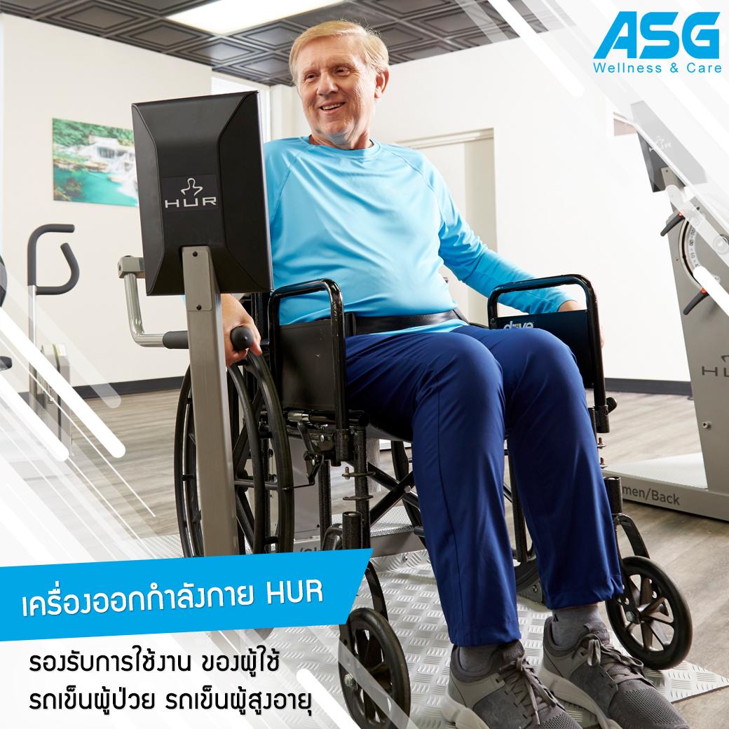 เครื่องออกกำลังกาย Hur รองรับการใช้งาน ของผู้ใช้ รถเข็นผู้ป่วย รถเข็นผู้สูงอายุ